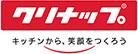 株式会社クリナップのロゴ