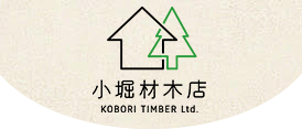 小堀材木店 Kobori Timber Ltd.